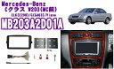 pb ピービー MB203A2D01A メルセデスベンツCクラス(W203MC前) CLKクラス(C209MC前) Gクラス(G463) Viano(V639) 2DINオーディオ/ナビ取り付けキット