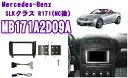 pb ピービー MB171A2D09A メルセデスベンツSLKクラス(R171MC後) 2DINオーディオ/ナビ取り付けキット 【2008(H20)/5〜現行 純正HDDナビ付き車用】