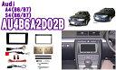 pb ピービー AU4B6A2D02B アウディA4(B7) 2DINオーディオ/ナビ取り付けキット 【2001(H13)/5〜2005(H17)/1 DVDナビゲーションシステム(MMS)装着車専用】