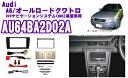 pb ピービー AU64BA2D02A アウディA6(4B)/オールロードクワトロ 2DINオーディオ/ナビ取り付けキット 【2001(H13)〜2004(H16)/6 DVDナビゲーションシステム(MMS)装着車専用】