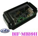 pb ピービー BIF-MB39H ナビ取付用CAN-BUSアダプターIII 【メルセデスベンツSクラス(W221)/CLクラス(C216)】