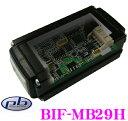 pb ピービー BIF-MB29H ナビ取付用CAN-BUSアダプターIII 【メルセデスベンツCクラス(W204)/Eクラス(W212)/GLKクラス(X204)】