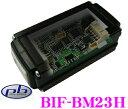 pb ピービー BIF-BM23H ナビ取付用CAN-BUSアダプターIII 【BMW 3シリーズ(F30)/1シリーズ(F20)】