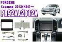 pb ピービー PR92AA2D12A ポルシェ カイエン(958) 2DINオーディオ/ナビ取り付けキット 【2012(H24)モデル〜現行・SDナビゲーションシステム(クラリオン製)装着車用】