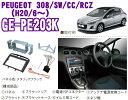 カナテクス GE-PE203K プジョー308/SW/CC/RCZ 2DINオーディオ/ナビ取り付けキット 【H20/6〜現在 メタリックブラックパネル】
