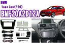 pb ピービー BMF20A2D12A BMW 1シリーズ(F20) 2DINオーディオ/ナビ取り付けキット 【2011(H23)/9〜現行・6.5インチコントロールディスプレイ付AM・FMラジオ&CDプレーヤー装着車(純正ナビ無し車)用】
