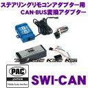 【本商品エントリーでポイント11倍!!】PAC JAPAN SWI-CAN CAN-BUS制御車両用 SWI-X信号変換機 【ステアリングリモコンアダプターSWI-X用】