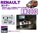 Beijer JAPAN RN2002 ルノー カングー(2009.09〜2011.12のMT/純正デッキタイプIIの車両および2012.01〜2013.07のAT・MT車用) 2DINオーディオ/ナビ取付キット 【CAN-BUSインターフェイス付】