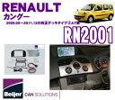 Beijer JAPAN RN2001 ルノー カングー(2009.09〜2011.12のAT/純正デッキタイプIIの車両用) 2DINオーディオ/ナビ取付キット