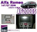 【只今エントリーでポイント14倍&クーポン!】Beijer JAPAN AF2000S アルファロメオ147/GT(2001.10〜) 2DINオーディオ/ナビ取付キット