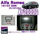 【只今エントリーでポイント14倍&クーポン!】Beijer JAPAN AF2000G アルファロメオ147/GT(2001.10〜) 2DINオーディオ/ナビ取付キット