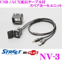Spare hall unit [I can establish USB/AUX using space cover) for spare hall (switches of the Toyota car!] with the STREET ★ Mr.PLUS NV-3 USB/AUX extension cable 】