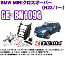カナテクス GE-BM109G BMW MINIクロスオーバー 1DINオーディオ/ナビ取り付けキット 【BMWミニクロスオーバー(H23/1〜)対応】