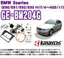 【只今エントリーでポイント7倍&クーポン!】カナテクス GE-BM204G BMW 3シリーズ(E90/E91/E92/E93) 2DINオーディオ/ナビ取り付けキット 【H17/4〜H20/11】