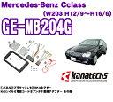 カナテクス GE-MB204G メルセデスベンツ Cクラス(W203前期) 2DINオーディオ/ナビ取り付けキット 【H12/9〜H16/6】