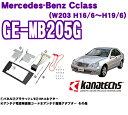 カナテクス GE-MB205G メルセデスベンツ Cクラス(W203後期) 2DINオーディオ/ナビ取り付けキット 【H16/6〜H19/6】