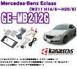 カナテクス GE-MB212G メルセデスベンツEクラス/CLSクラス 2DINオーディオ/ナビ取り付けキット
