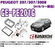 カナテクス GE-PE201G プジョー 207/307/3008 2DINオーディオ/ナビ取り付けキット 【H19/3〜現在】