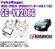 カナテクス GE-VW206G フォルクスワーゲン ポロ/クロス ポロ 2DINオーディオ/ナビ取り付けキット 【H17/9〜H21/10】