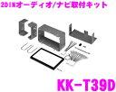 カナック KK-T39D マツダ マツダ2DIN 12/8P汎用 オーディオ/ナビ取付キット