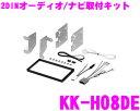 【本商品エントリーでポイント7倍!】カナック KK-H08DE ホンダ アクティ トラック用 オーディオ/ナビ取付キット