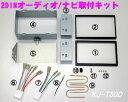 ジャストフィット KJ-T50D マツダ 2DIN汎用 オーディオ/ナビ取付キット