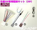 ジャストフィット KJ-N24P 日産 2DIN汎用 オーディオ/ナビ取付キット