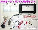 ジャストフィット KJ-G99DE ベンツAクラス(W169)/Bクラス(W245)用 オーディオ/ナビ取付キット