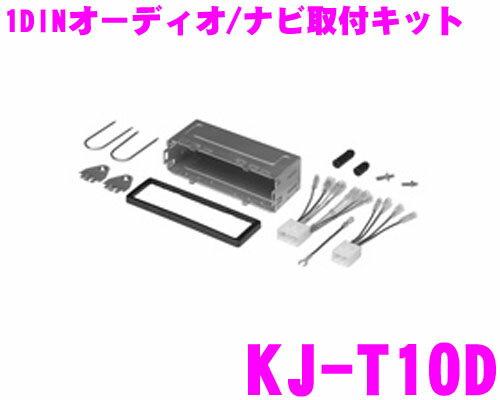 ジャストフィット オーディオ/ナビ取付キット KJ-T10D マツダ 1DIN 12/8P汎用