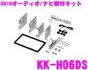 カナック KK-H06DS ホンダ アクティバン用 オーディオ/ナビ取付キット