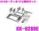 カナック KK-H28DE ホンダ ライフ パネル一体型車用 オーディオ/ナビ取付キット