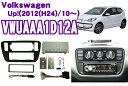 pb ピービー VWUAAA1D12A フォルクスワーゲン アップ(VW Up!) 1DINオーディオ/ナビ取り付けキット