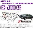 カナテクス GE-AU104G アウディA3 1DINオーディオ/ナビ取り付けキット 【H15/9〜H18/7 1DIN 異形オーディオ付車】