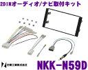 日東工業 NITTO NKK-N59D 日産 E52エルグランド デイズ マーチ ジューク キューブ ノート等ワイドサイズ窓口付車用 2DINオーディオ/ナビ取付キット