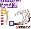 カナテクス GE-XA02 GEシリーズ/汎用CAN-BUSインターフェイス 【GEシリーズ取付キッ