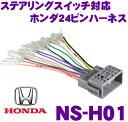 オーディオ取付ハーネス NS-H01 【ホンダ24ピン(EJC-035H相当品+ステアリングスイッチ接続対応)】