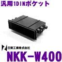 日東工業 NITTO NKK-W400 ...