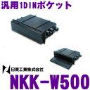 日東工業 NITTO NKK-W500 ...