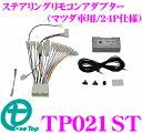 ワントップ TP021ST ステアリングリモコンアダプター マツダ用(赤外線通信仕様) 【CX-5/アテンザ/アクセラ等24P仕様ステアリングリモコン付車に対応】