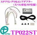 ワントップ TP022ST ステアリングリモコンアダプター スバル用(赤外線通信仕様) 【レガシィ等8P仕様ステアリングリモコン付車に対応】