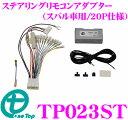 ワントップ TP023ST ステアリングリモコンアダプター スバル用(赤外線通信仕様) 【インプレッサ/フォレスター/レガシィ等20P仕様ステアリングリモコン付車に対応】