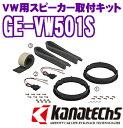 カナテクス GE-VW501S フォルクスワーゲン ニュービートル スピーカー取り付けキット