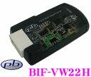 pb ピービー BIF-VW22H ナビ取付用CAN-BUSアダプターIII 【フォルクスワーゲン ゴルフ7/アウディA3】