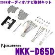 NITTO 日東工業 NKK-D65D ダイハツ タント/タントカスタム(H25/10〜) オーディオレス車用 2DINオーディオ/ナビ取付キット