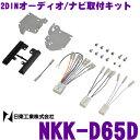 日東工業 NITTO NKK-D65D ダイハツ タント/タントカスタム(H25/10〜) オーディオレス車用 2DINオーディオ/ナビ取付キット
