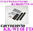 カロッツェリア KK-W101FD フリップダウンモニター取付加工取付ブラケット【TVM-FW1040-B/FW1030-B/FW1030-S/FW1010/FW1010-B対応】