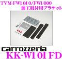 【本商品エントリーでポイント6倍!】カロッツェリア KK-W101FD フリップダウンモニター取付加工取付ブラケット【TVM-FW1040-B/FW1030-B...