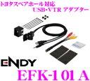 東光特殊電線 ENDY EFK-101A トヨタスペアホール対応 USB・VTR アダプター 【トヨタ車のスペアホール(スイッチ用空き蓋)を利用してUSB/AUXを設置できる!】