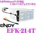 東光特殊電線 ENDY EFK-214T トヨタ200mmワイド対応 USB・VTRフェイスパネル 【トヨタ車のサイドパネルを利用してUSB/…
