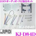 ジャストフィット KJ-D84D ダイハツ ダイハツ タント/タントカスタム(H25/10〜) オーディオレス車用 オーディオ/ナビ取付キット